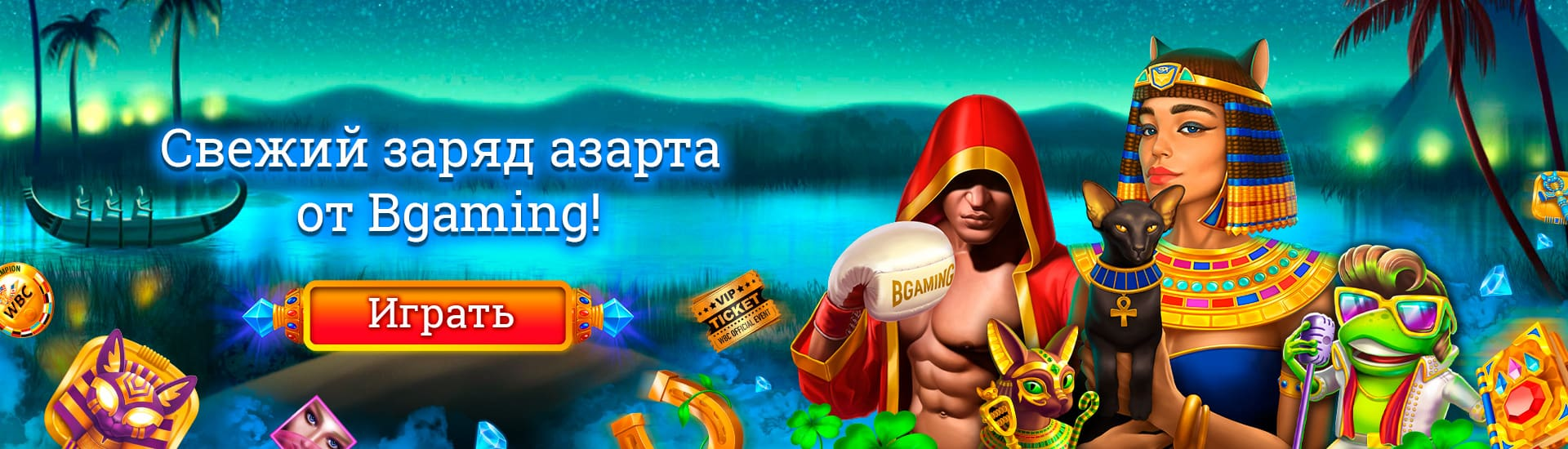 Betboys Сasino: the Best Online Casino with Withdrawals